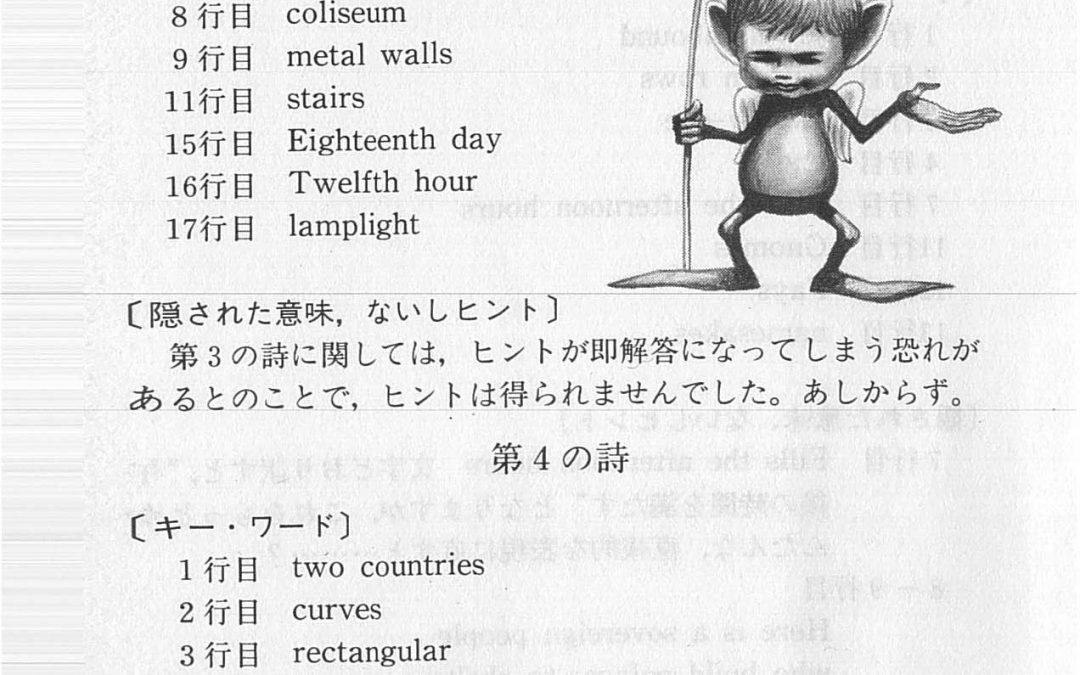Japanese Translation – Verse 3 + 4 Boston Cleveland