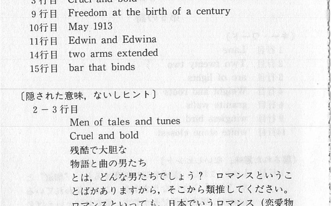 Japanese Translation – Verse 6 Charleston