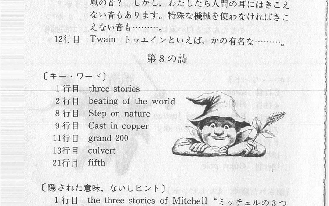 Japanese Translation – Verse 7 + 8 San Francisco Milwaukee