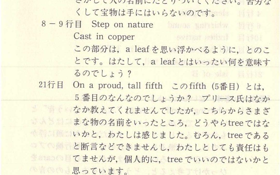 Japanese Translation – Verse 8 + 9 Milwaukee St Augustine