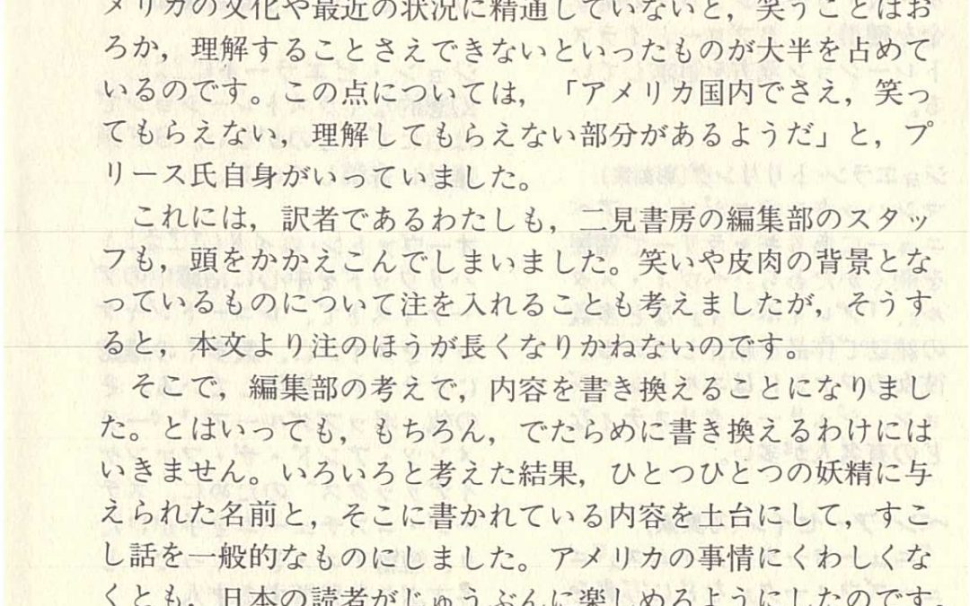 Japanese Translation  – outro and credits 1