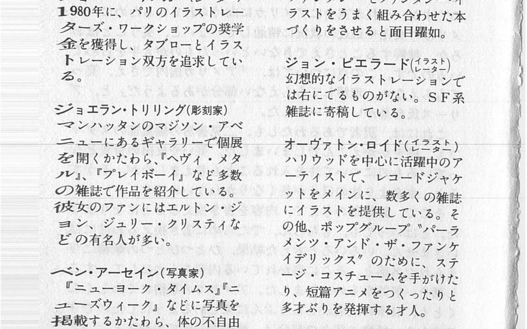 Japanese Translation  – outro and credits 2